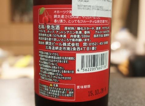 abashiri oto no shizuku (cherry drops) 4