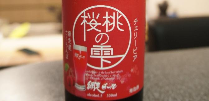 Abashiri Oto no Shizuku (Cherry Drops)