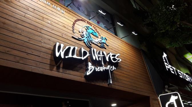 Wild Waves Surleim Amarillo