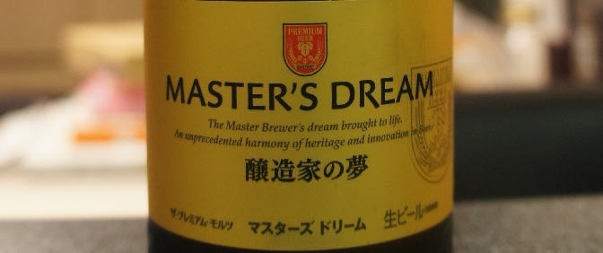 Suntory The Premium Malt's Master's Dream