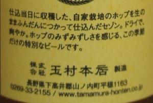 tamamura-honten-harvest-summer-saison-3
