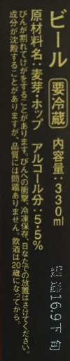 tamamura-honten-harvest-summer-saison-4