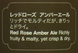 baird-red-rose-amber-ale-3