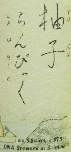 owa-yuzu-lambic-4