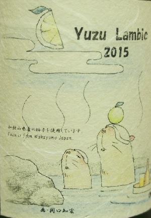 owa-yuzu-lambic-5
